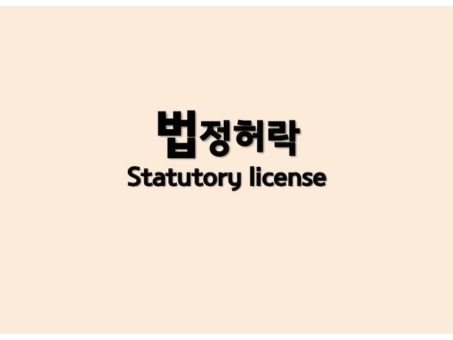 법정허락 Statutory license