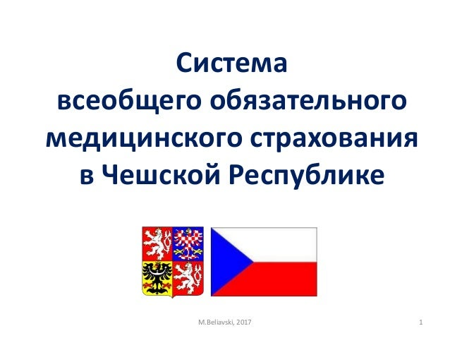 медицинская страхования в чехии