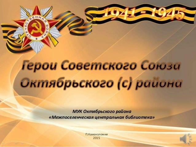 П.Каменоломни 2015 МУК Октябрьского района «Межпоселенческая центральная библиотека»