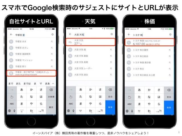 イーンスパイア(株)横田秀珠の著作権を尊重しつつ、是非ノウハウをシェアしよう! 1 スマホでGoogle検索時のサジェストにサイトとURLが表示 自社サイトとURL 天気 株価