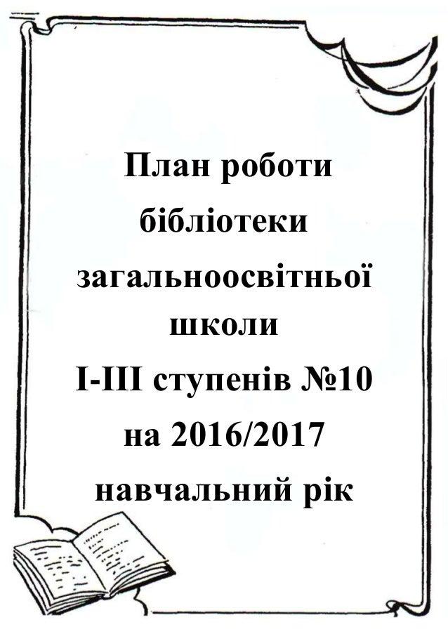 План роботи бібліотеки загальноосвітньої школи І-ІІІ ступенів №10 на 2016/2017 навчальний рік