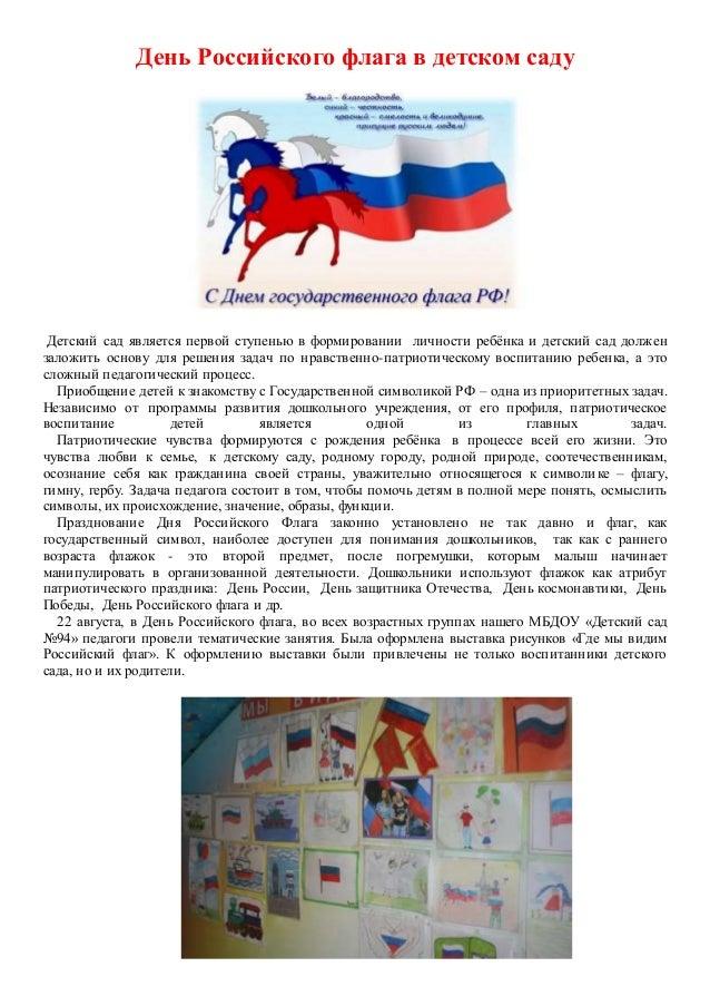 Картинки на день флага в детском саду