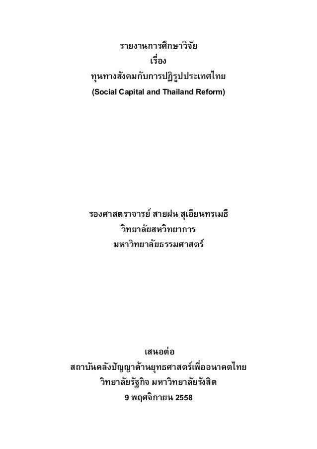 รายงานการศึกษาวิจัย เรื่อง ทุนทางสังคมกับการปฏิรูปประเทศไทย (Social Capital and Thailand Reform) รองศาสตราจารย์ สายฝน สุเอ...