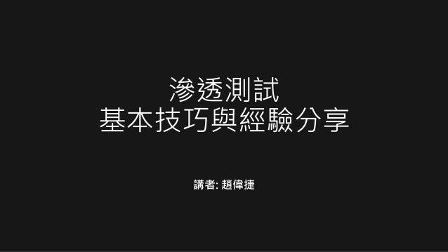 滲透測試 基本技巧與經驗分享 講者: 趙偉捷