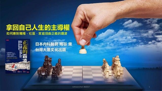 日本內科醫師 梅谷 熏 台灣大是文化出版 如何應對職場,社區,家庭扭曲正義的霸凌 拿回自己人生的主導權 Johnson Chen 082017 1