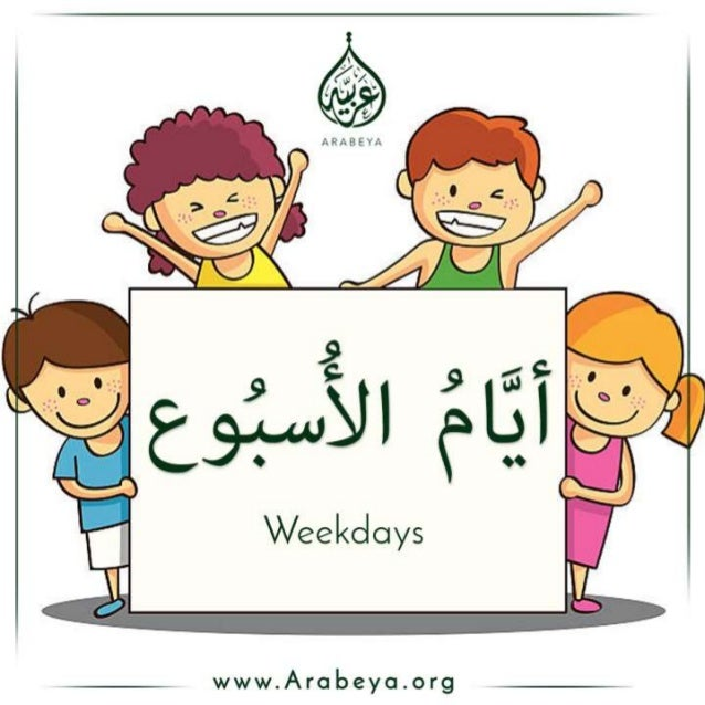 Weekdays in Arabic Language ايام الاسبوع - Modern Standard Arabic