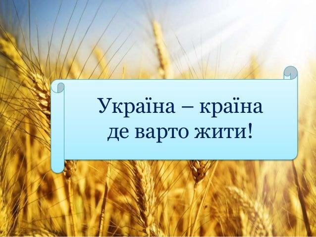 Україна – країна де варто жити!