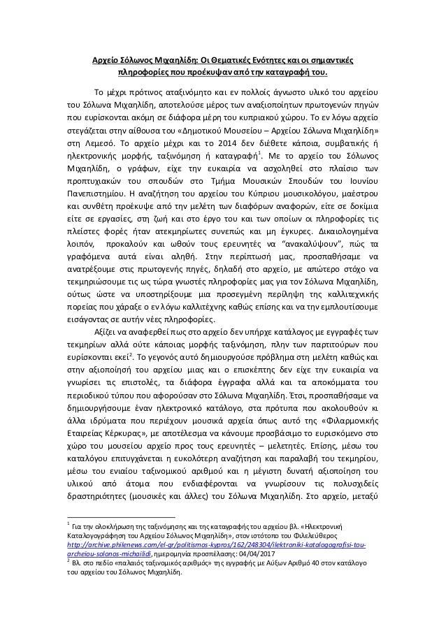 Αρχείο Σόλωνος Μιχαηλίδη: Οι Θεματικές Ενότητες και οι σημαντικές πληροφορίες που προέκυψαν από την καταγραφή του. Το μέχρ...