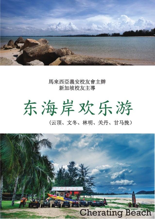 马来西亚义安校友会 - 东海岸欢乐游 10-7-2017 ~ 14-7-2017