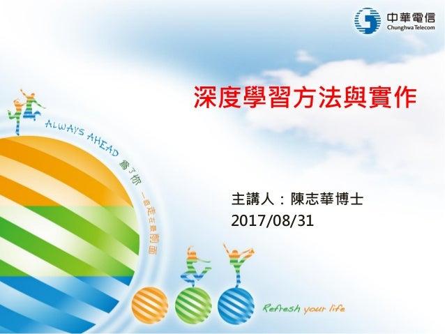 深度學習方法與實作 主講人:陳志華博士 2017/08/31