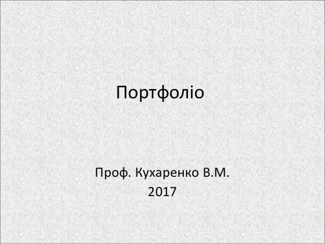 Портфоліо Проф. Кухаренко В.М. 2017