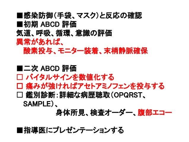 腹部救急あんちょこスライド Slide 2