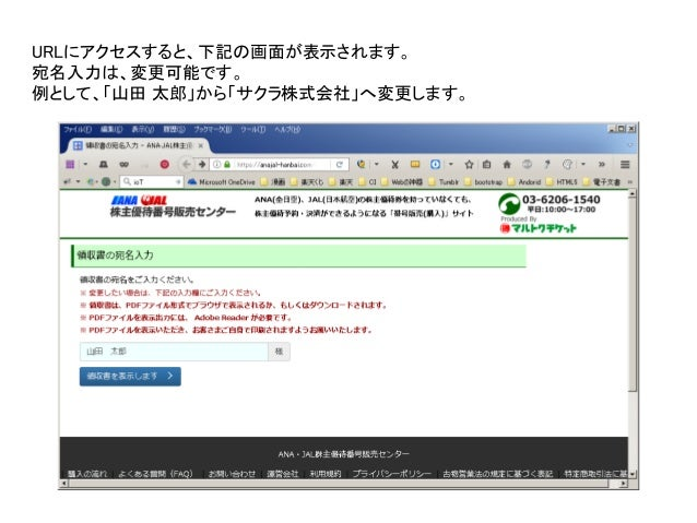 URLにアクセスすると、下記の画面が表示されます。 宛名入力は、変更可能です。 例として、「山田 太郎」から「サクラ株式会社」へ変更します。