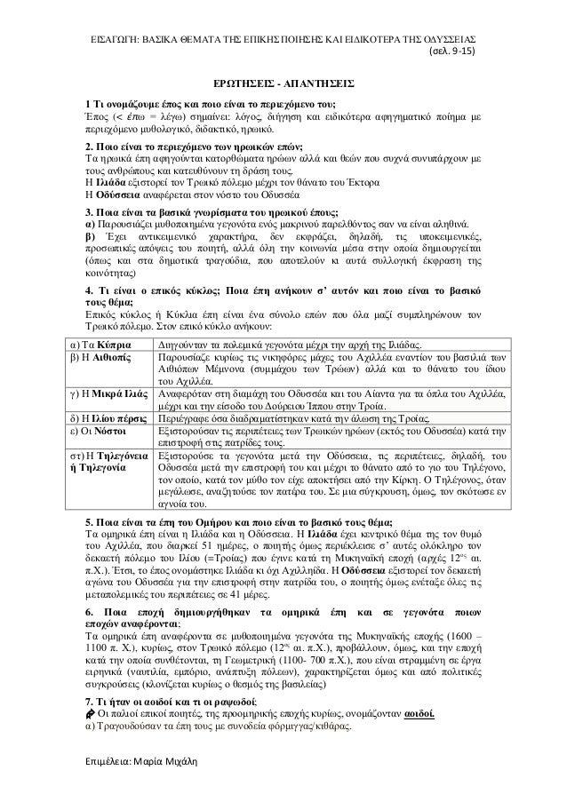 ΕΙΣΑΓΩΓΗ: ΒΑΣΙΚΑ ΘΕΜΑΤΑ ΤΗΣ ΕΠΙΚΗΣ ΠΟΙΗΣΗΣ ΚΑΙ ΕΙΔΙΚΟΤΕΡΑ ΤΗΣ ΟΔΥΣΣΕΙΑΣ (σελ. 9-15) Επιμέλεια: Μαρία Μιχάλη ΕΡΩΤΗΣΕΙΣ - ΑΠ...