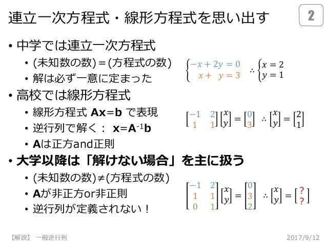 【解説】 一般逆行列 Slide 2