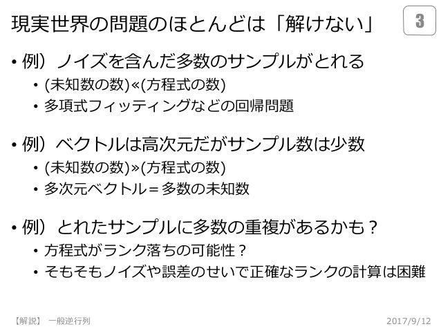 【解説】 一般逆行列 Slide 3