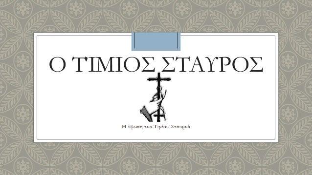 Ο ΤΊΜΙΟΣ ΣΤΑΥΡΟΣ Η ύψωση του Τιμίου Σταυρού