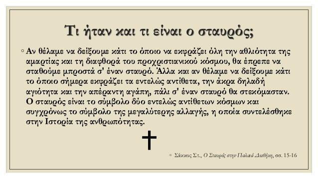 Ο Τίμιος σταυρός Slide 2