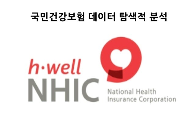 국민건강보험 데이터 탐색적 분석