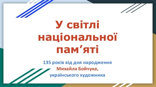 У світлі національної пам'яті 135 років від дня народження Михайла Бойчука, українського художника