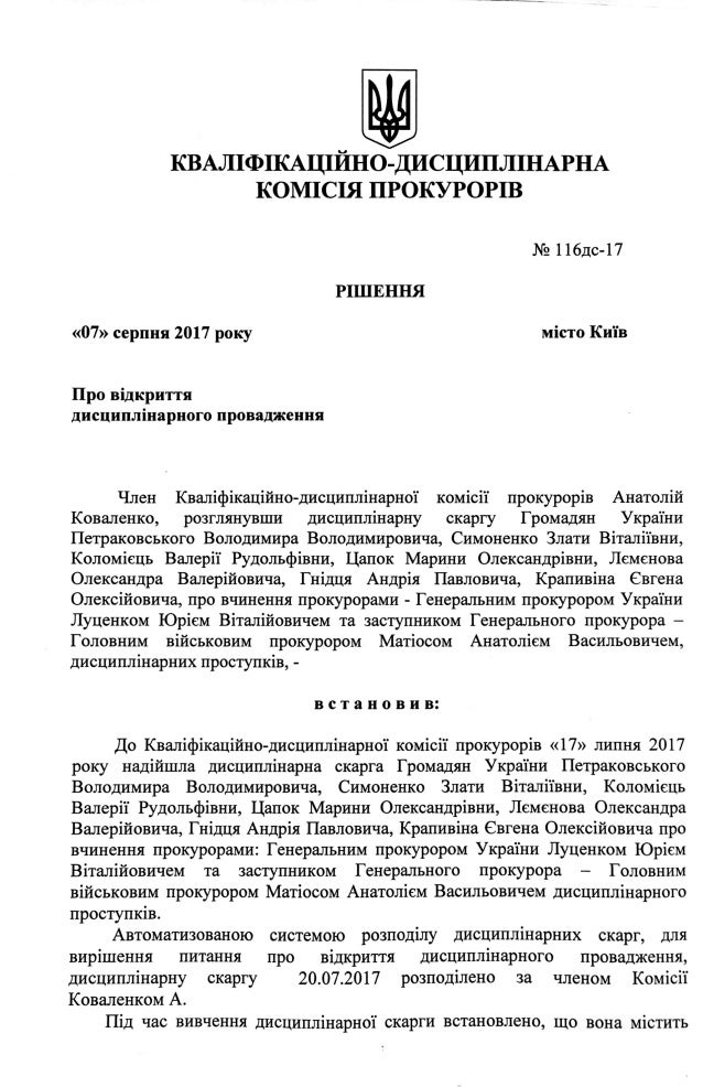 рішення кдкп-луценко-матіос