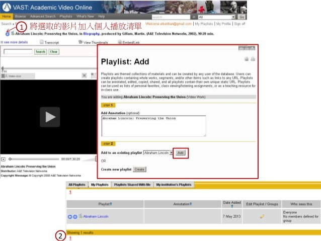 2 1 將選取的影片加入個人播放清單