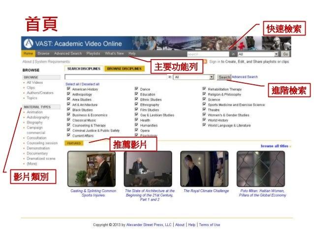 首頁 主要功能列 快速檢索 推薦影片 影片類別 進階檢索