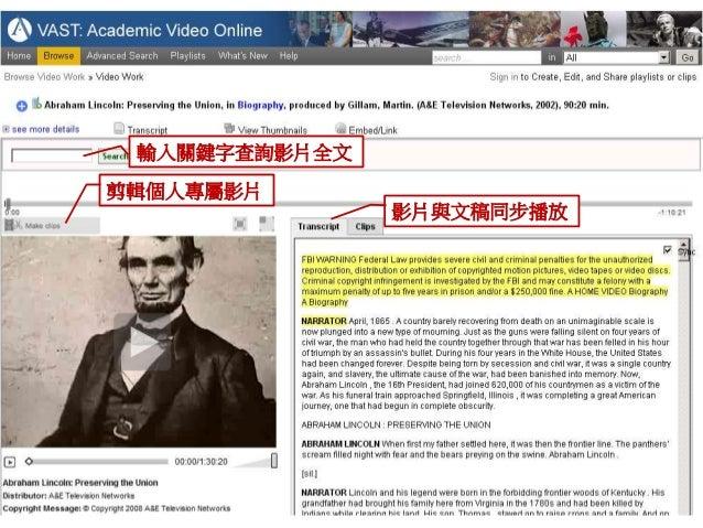 影片與文稿同步播放 剪輯個人專屬影片 輸入關鍵字查詢影片全文