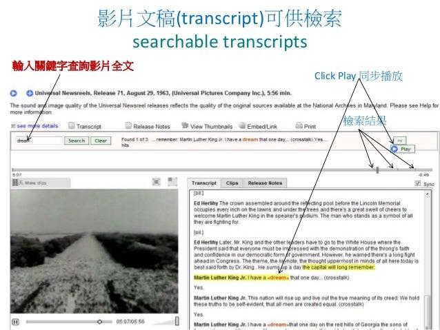 影片文稿(transcript)可供檢索 searchable transcripts Click Play 同步播放 檢索結果 輸入關鍵字查詢影片全文