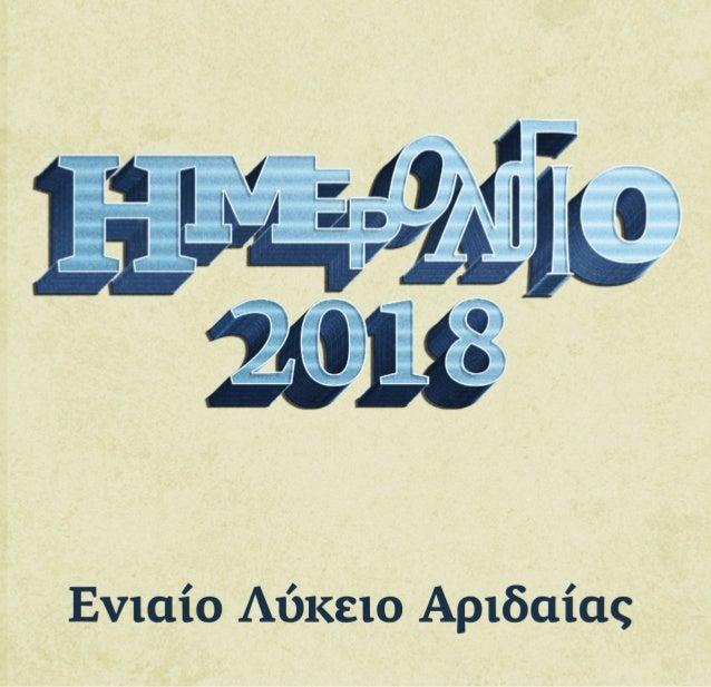"""Ημερολόγιο """"ΑΣΤΕΙΕΣ ΑΤΑΚΕΣ"""""""