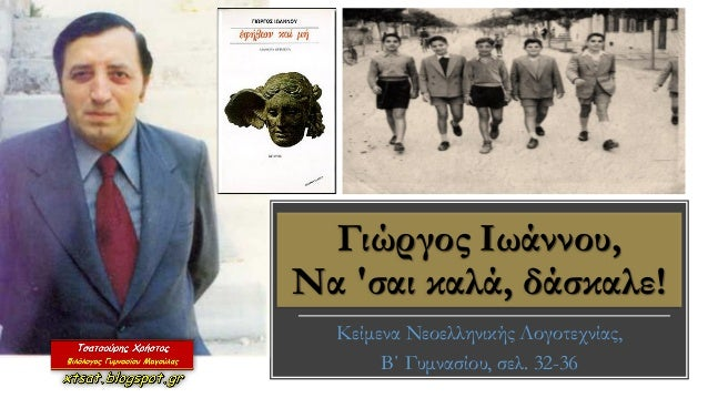 Γιώργος Ιωάννου, Να 'σαι καλά, δάσκαλε! Κείμενα Νεοελληνικής Λογοτεχνίας, Β΄ Γυμνασίου, σελ. 32-36