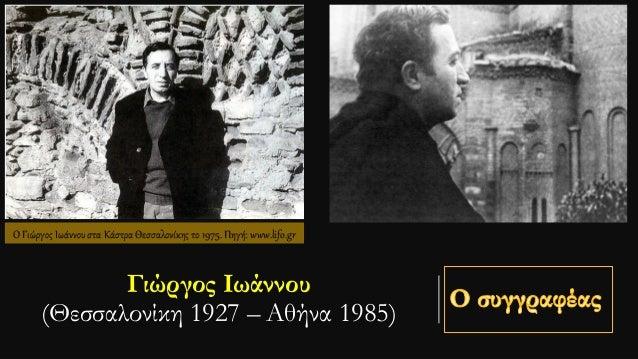 """Γιώργος Ιωάννου, """"Να 'σαι καλά, δάσκαλε!"""", Κείμενα Νεοελληνικής Λογοτεχνίας Β΄ Γυμνασίου. Slide 2"""