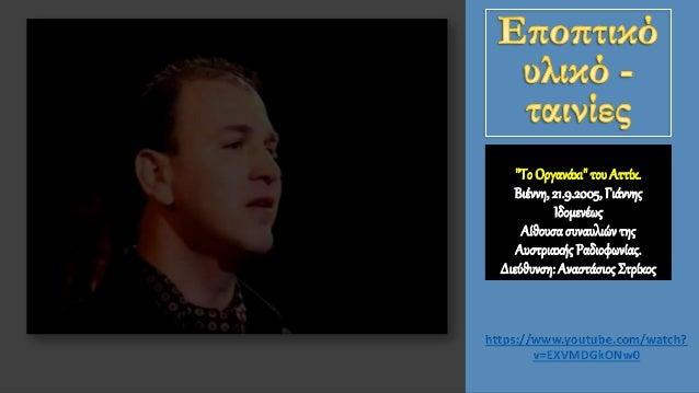 """https://www.youtube.com/watch? v=EXVMDGkONw0 """"ΤοΟργανάκι""""του Αττίκ. Βιέννη, 21.9.2005, Γιάννης Ιδομενέως Αίθουσασυναυλιών ..."""