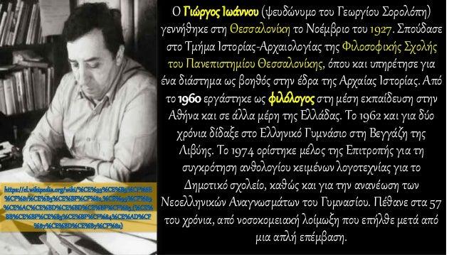 """Γιώργος Ιωάννου, """"Να 'σαι καλά, δάσκαλε!"""", Κείμενα Νεοελληνικής Λογοτεχνίας Β΄ Γυμνασίου. Slide 3"""