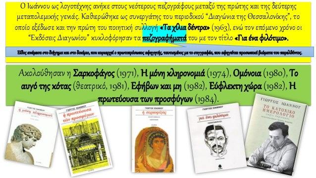 Ακολούθησαν η Σαρκοφάγος (1971), Η μόνη κληρονομιά(1974), Ομόνοια (1980), Το αυγό της κότας(θεατρικό, 1981), Εφήβων και μη...