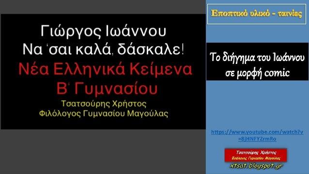 """Γιώργος Ιωάννου, """"Να 'σαι καλά, δάσκαλε!"""", Κείμενα Νεοελληνικής Λογοτεχνίας Β΄ Γυμνασίου."""