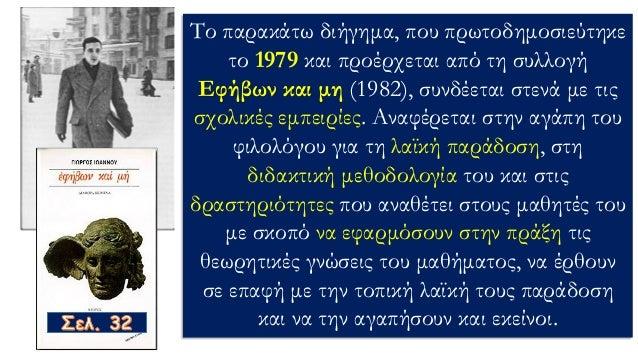 Το παρακάτω διήγημα, που πρωτοδημοσιεύτηκε το 1979 και προέρχεται από τη συλλογή Εφήβων και μη (1982), συνδέεται στενά με ...