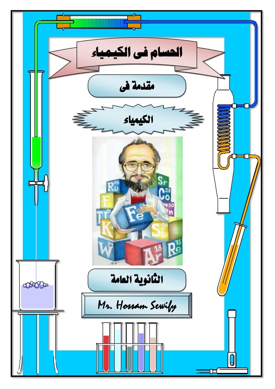 فى مقدمة الكيمياء الكيمياء فى احلسام العامة الثانوية Mr. Hossam Sewify