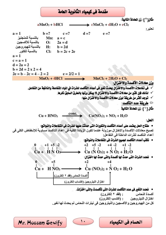 10 الكيمياء فى احلسامMr. Hossam Sewify العامة الثانوية كيمياء فى مقدمة [مثال2:التالية املعادلة زن ...