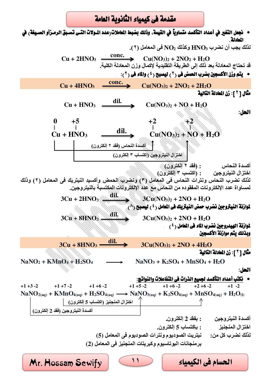 11 الكيمياء فى احلسامMr. Hossam Sewify العامة الثانوية كيمياء فى مقدمة •جنعلالتغرييفأعدادالتأكس...