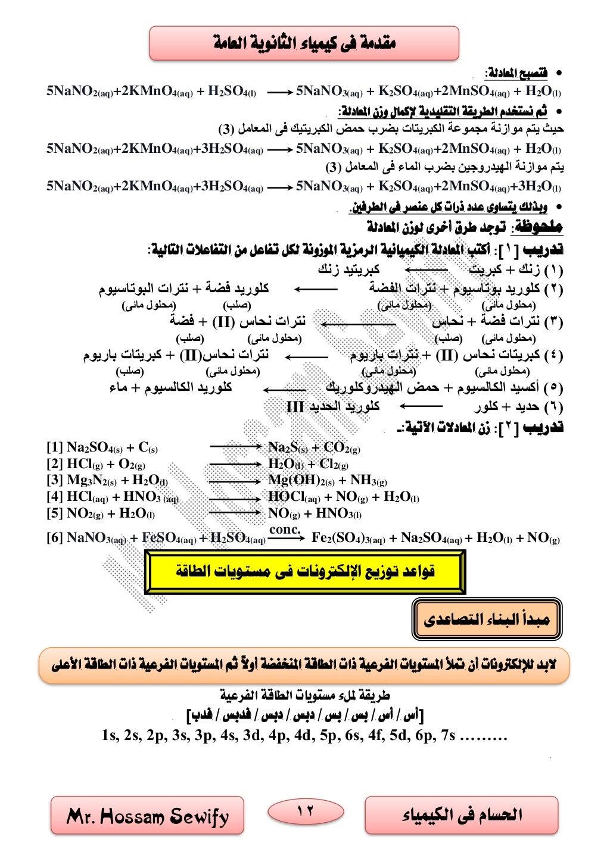 12 الكيمياء فى احلسامMr. Hossam Sewify العامة الثانوية كيمياء فى مقدمة •:املعادلة فتصبح 5NaNO2(aq)+2KM...