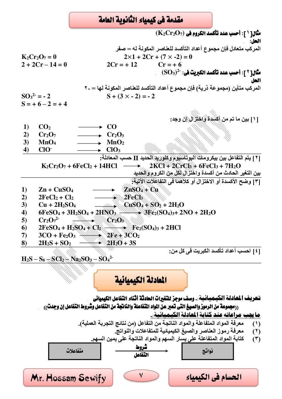 7 الكيمياء فى احلسامMr. Hossam Sewify العامة الثانوية كيمياء فى مقدمة [مثال1فى الكروم تأكسد عدد ...
