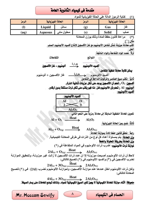 8 الكيمياء فى احلسامMr. Hossam Sewify العامة الثانوية كيمياء فى مقدمة (4)للمواد الفيزيائية الحالة ع...