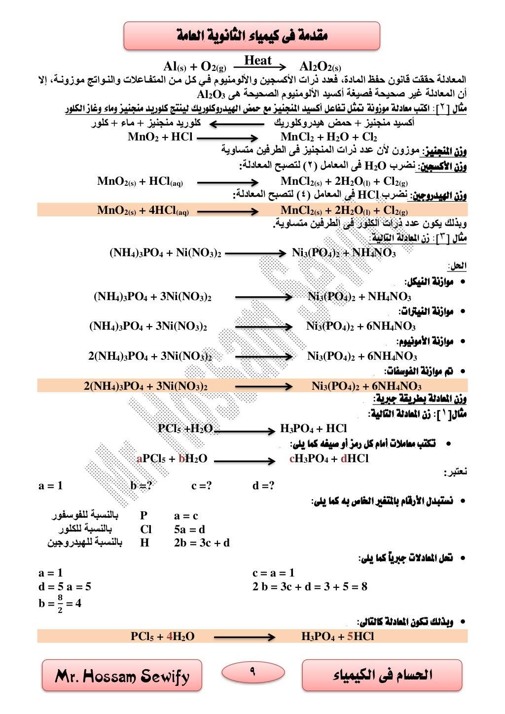 9 الكيمياء فى احلسامMr. Hossam Sewify العامة الثانوية كيمياء فى مقدمة Al(s) + O2(g) Heat Al2O2(s) إال ،...