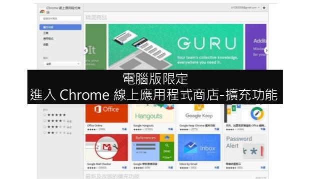 電腦版限定 進入 Chrome 線上應用程式商店-擴充功能