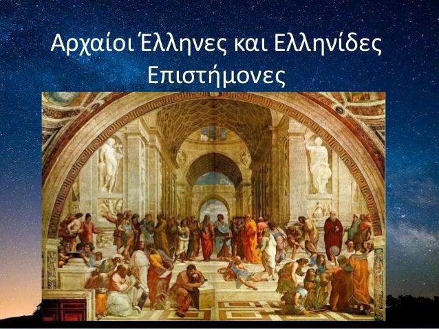 Αρχαίοι Έλληνες και Ελληνίδες Επιστήμονες