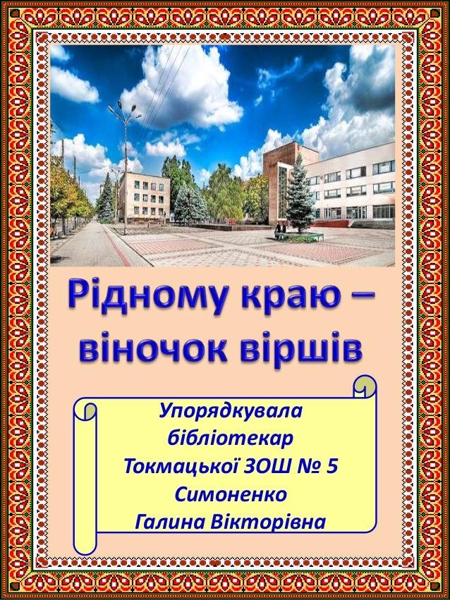 Упорядкувала бібліотекар Токмацької ЗОШ № 5 Симоненко Галина Вікторівна