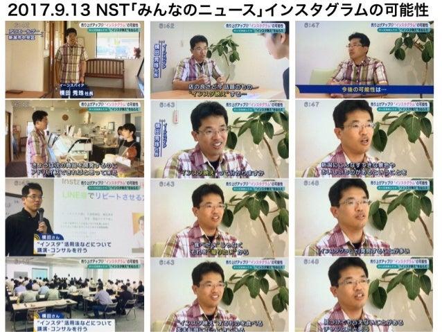 2017.9.13 NST「みんなのニュース」インスタグラムの可能性 1