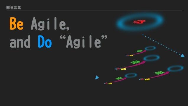 """贈る言葉 Be Agile, and Do""""Agile"""" 守 守破 離 守破 離 守破 離 守破 離"""