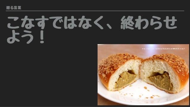 贈る言葉 こなすではなく、終わらせ よう! https://www.flickr.com/photos/foodishfetish/8604614141/sizes/l